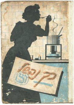 כך נבשל, ספר הבישול הראשון בישראל