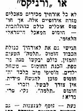 קניש או ורניקס - פרסומת של תלמה משנת 1958
