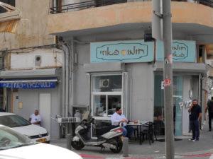 חומוס פאוזי, דרך יפו 20 תל אביב